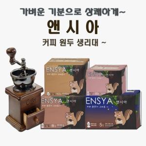 [단품구성 이벤트]앤시아 다람쥐패드 커피생리대 팬티라이너 20P/중형 12P 대형 8P/오버나이트 5P