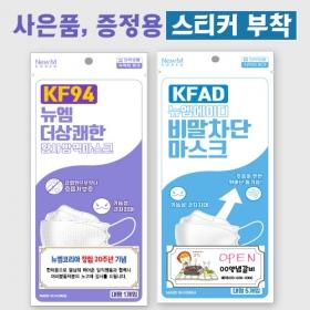 마스크 겉면봉투  스티커 부착서비스(KF-AD, KF94) 500매 묶음 - EVENT